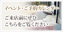 イベント・ご予約カレンダー