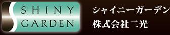 シャイニーガーデン 株式会社二光