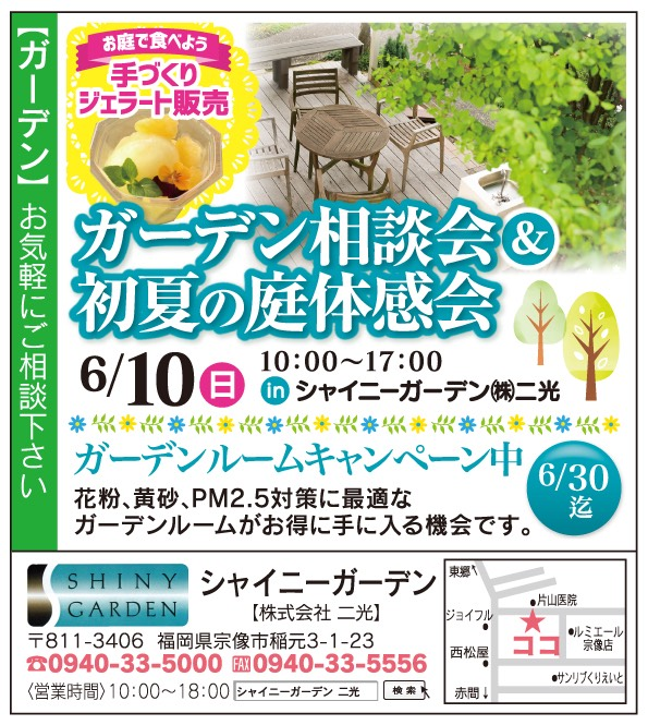 http://www.nikou.jp/works/item_works/terrace